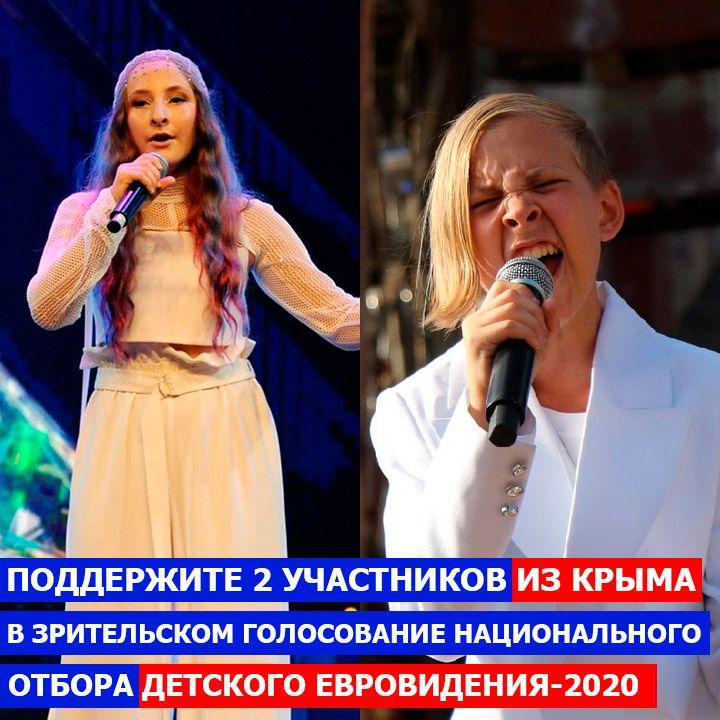 Поддержите 2 участников из Крыма в зрительском голосование национального отбора Детского Евровидения-2020