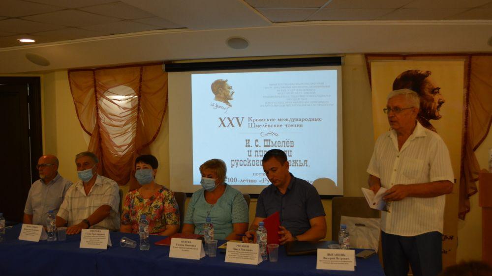 Состоялось открытие XХV Крымских международных Шмелёвских чтений