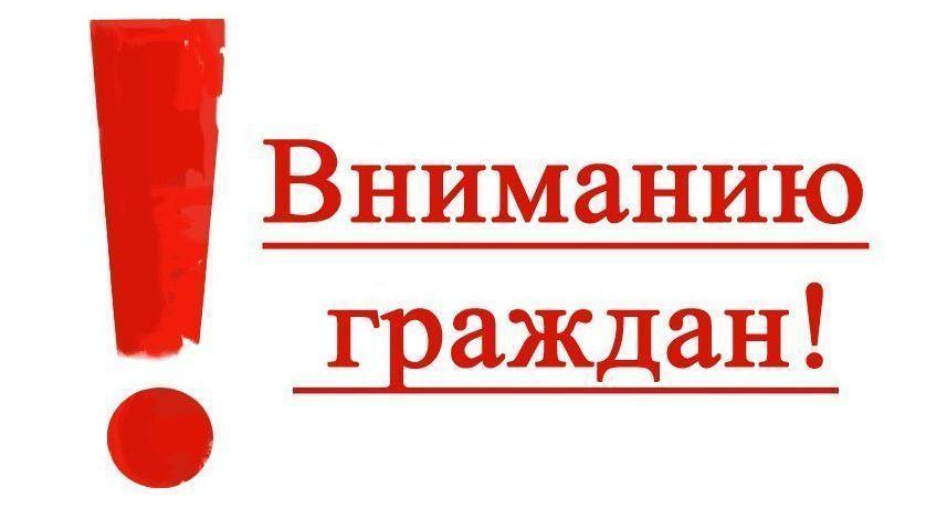 ВНИМАНИЮ ГРАЖДАН!
