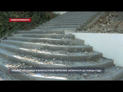 Ремонт лестницы в Крепостном переулке затянулся до конца года
