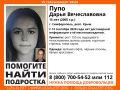 Внимание, розыск! В Крыму пропала 15-летняя девочка