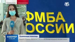 Специалисты Федерального Сибирского научно-клинического центра прибыли сегодня в Крым