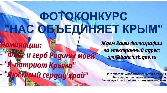 В период с 18 по 25 сентября 2020 года объявляется Фотоконкурс «Нас объединяет Крым»