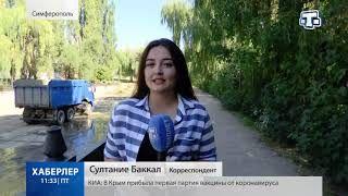 В Симферополе приступили к очистке русла реки Салгир