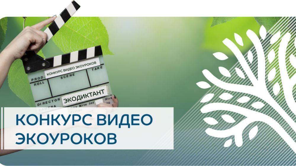 Минприроды Крыма приглашает принять участие в конкурсе экологических видеоуроков