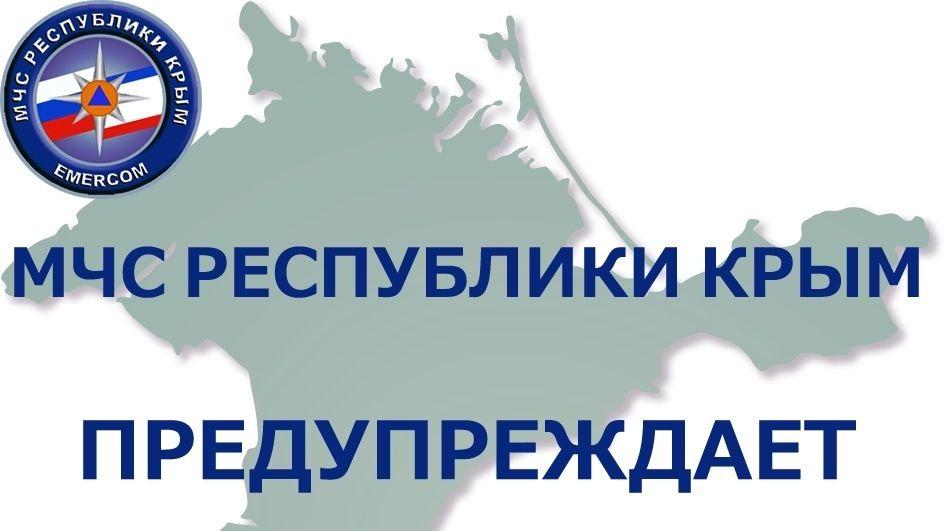 МЧС Республики Крым обращает внимание жителей и гостей полуострова о надвигающемся изменении погоды на полуострове