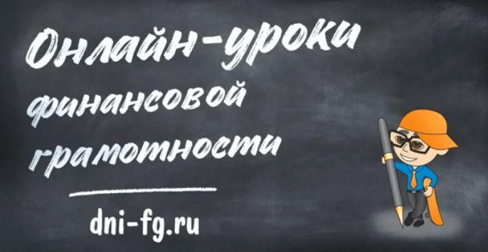 Банк России приглашает школьников и студентов Крыма на онлайн-уроки по финансовой грамотности