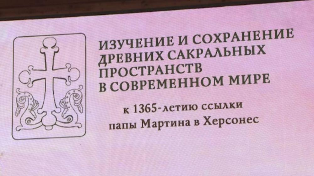 В Севастополе открылась конференция, посвященная святому, сосланному в Херсонес