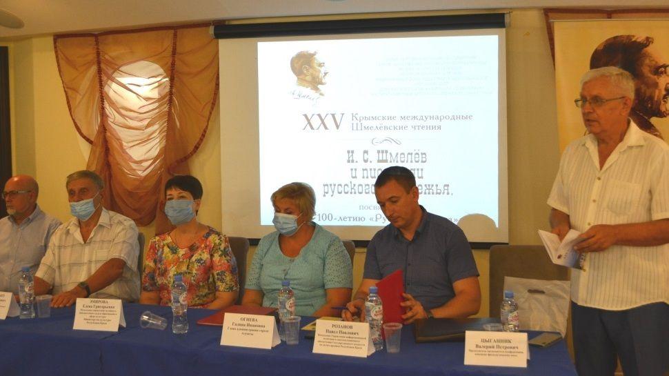 Представители Госкомархива приняли участие в открытии XХV Крымских международных Шмелёвских чтений