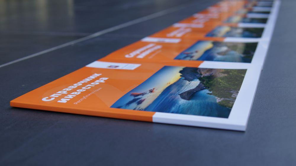 Вышел новый Справочник инвестора Республики Крым 2020