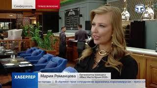 В Симферополе проходит финал конкурса «Мисс Инста Крым»