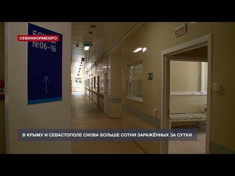 В Крыму и Севастополе снова больше сотни заражённых за сутки