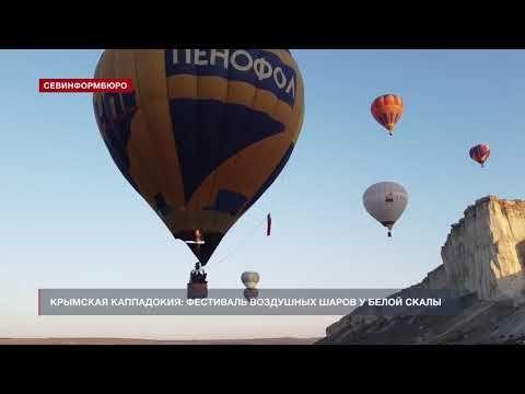 4 дня у Белой скалы в Крыму – фестиваль воздушных шаров