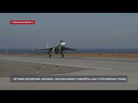 Лётчики аэродрома «Бельбек» перехватывают самолёты США у российских границ