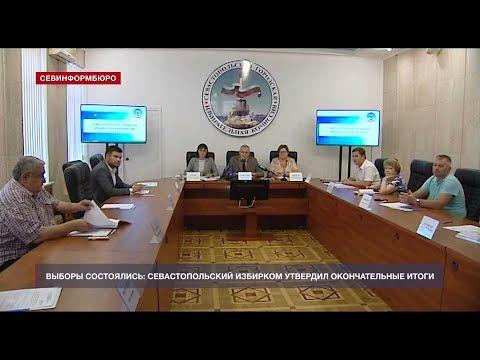 Основные события недели в Севастополе: 14 - 20 сентября