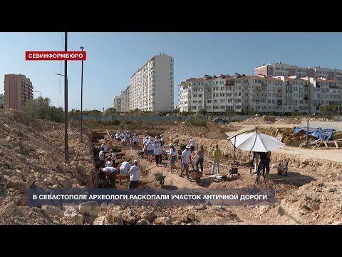 В Севастополе раскопали участок античной дороги