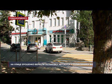 Дорога раздора: на улице Ерошенко вернули остановку