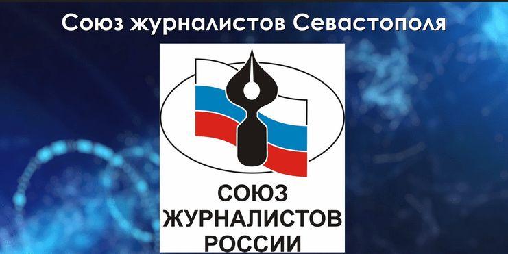 В Севастопольском отделении Союза журналистов России — «сверка рядов». Проблемы есть