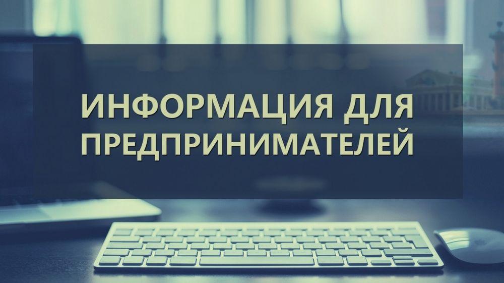 В пятницу в Феодосии пройдет семинар для предпринимателей