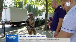 Рейды по несанкционированным объектам провели в Ялте