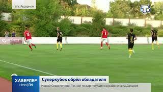В Крыму начался новый футбольный сезон
