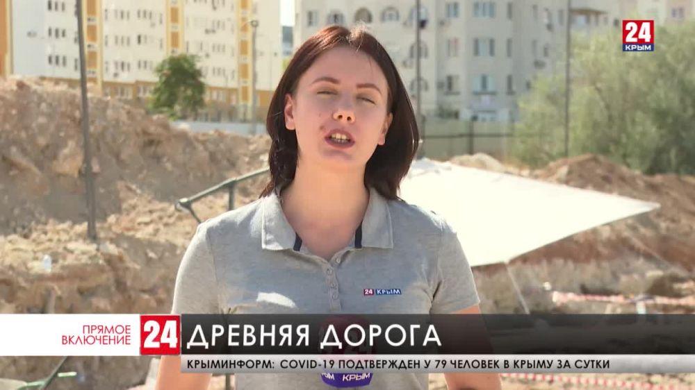 В Севастополе изучают античную дорогу