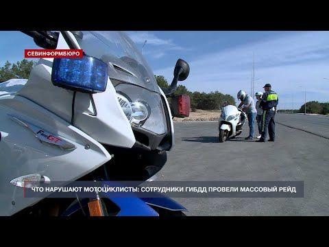 Без шлемов и прав – какую езду допускают мотоциклисты в Севастополе