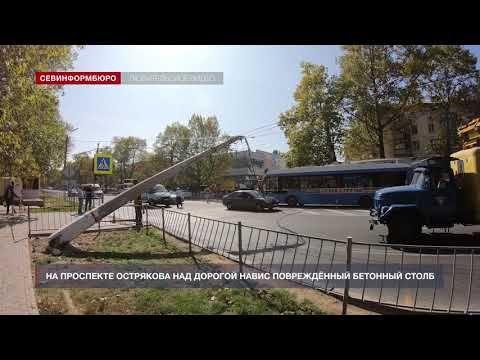 В Севастополе над дорогой навис повреждённый бетонный столб