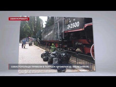 Севастопольские фанаты привели в порядок бронепоезд «Железняков»