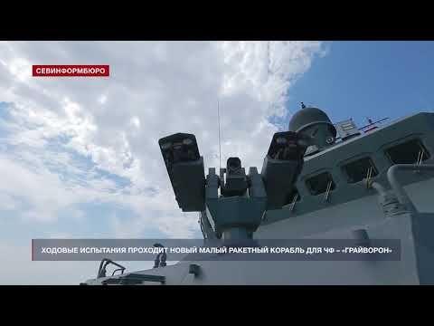 Ходовые испытания в Чёрном море проходит новый малый ракетный корабль проекта «Буян-М»