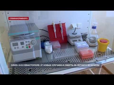 В Севастополе зарегистрированы 27 новых случаев коронавируса