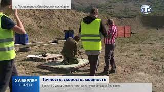 Чемпионат по практической стрельбе из карабина прошёл в селе Перевальное