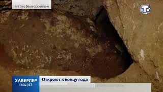 Туристический маршрут в пещеру Таврида