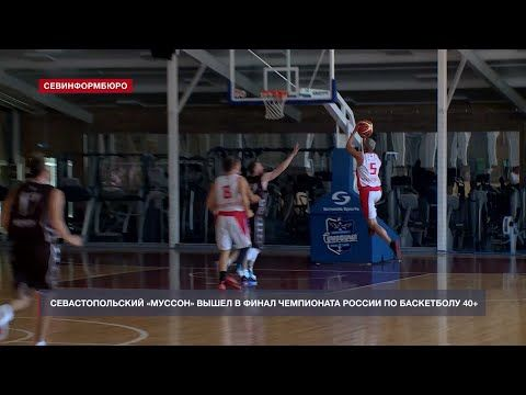 Севастопольский «Муссон» вышел в финал чемпионата России по баскетболу 40+