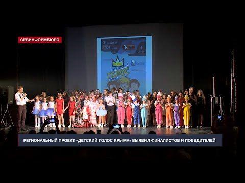 В Севастополе прошёл финал регионального конкурса «Детский голос Крыма»