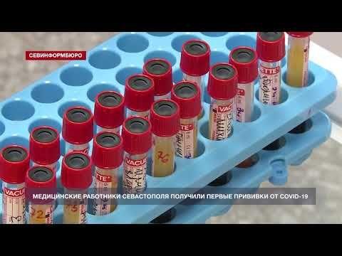 В Севастополе начали делать прививки от коронавируса
