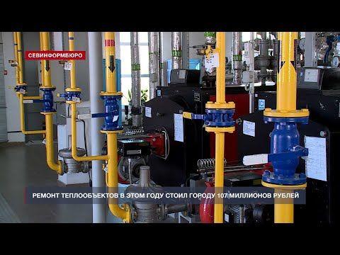 Текущий ремонт теплообъектов в этом году стоил Севастополю 107 млн рублей
