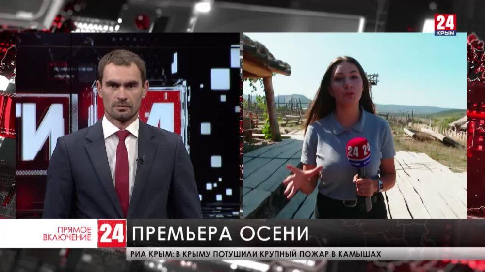 Съемки телепроекта «Золото викингов» продолжаются в крымском кинопарке