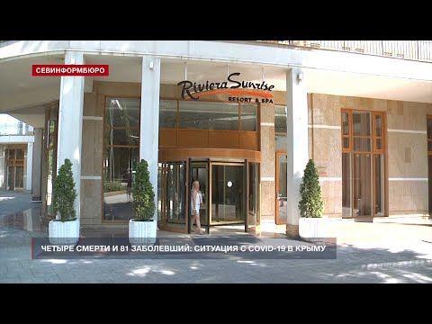 Четыре смерти и 81 заболевший: ситуация с COVID-19 в Крыму