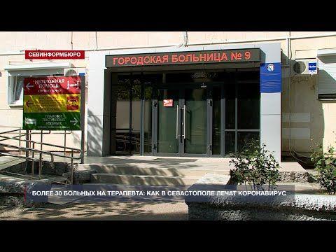 Более 30 больных на одного терапевта: как в Севастополе лечат коронавирус