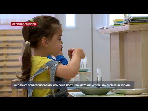 Около 300 севастопольских семей не получили детские «коронавирусные» выплаты