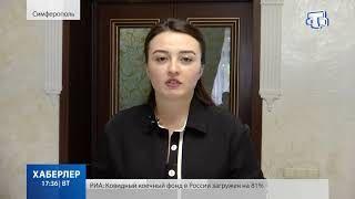 «Молодые профессионалы» WorldSkills Россия в Симферополе подошёл к концу