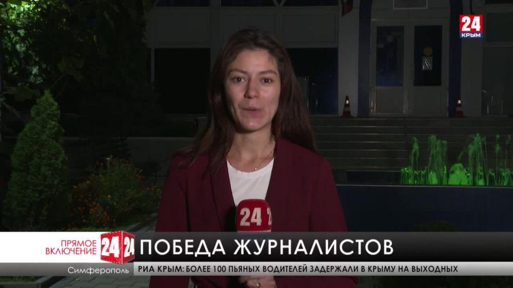Журналисты телеканала «Крым 24» стали победителями патриотического конкурса сразу в четырёх номинациях