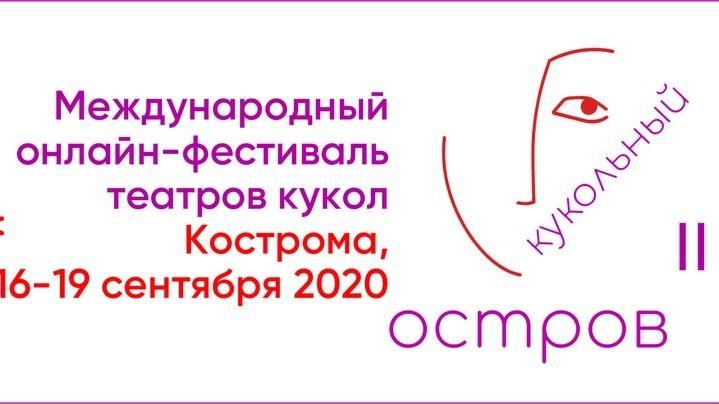 Крымский театр кукол принял участиве в онлайн-фестивале «Кукольный остров»
