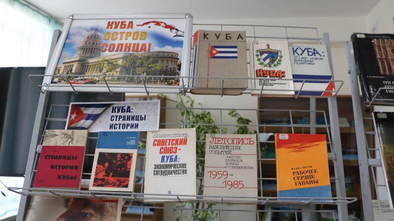 В Универсальной научной библиотеке открыта выставка «Куба — остров солнца!»