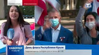 Сегодня в Республике Крым отмечают день флага