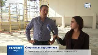 Реставрация Дворца спорта в Евпатории идёт полным ходом