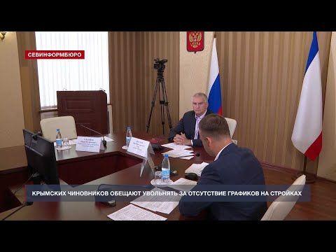 Крымских чиновников обещают увольнять за отсутствие графиков на стройках