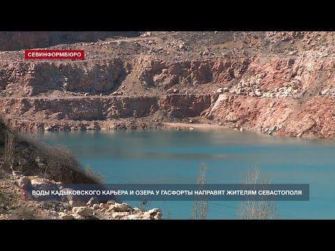 Кадыковский карьер может дать Севастополю 4 млн кубометров воды