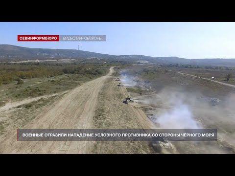 Российские военные отразили нападение условного противника со стороны Чёрного моря